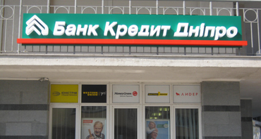 bank_kredit_dnepr_big